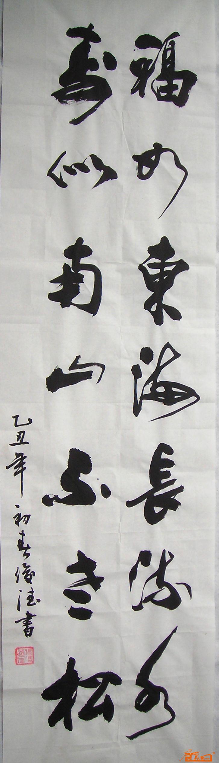 名家 杨俊德 书法 - 福如东海.